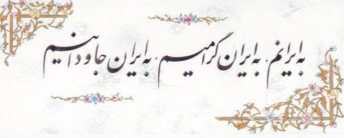 be Iran